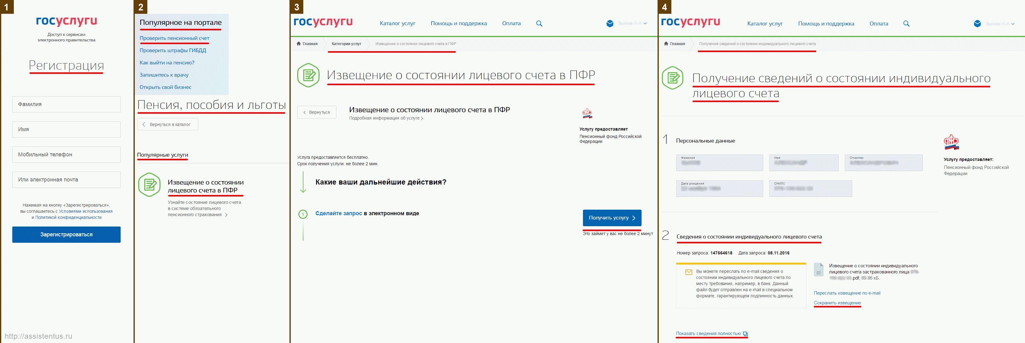 Пенсионный фонд нпф казахстан личный кабинет как проверить как рассчитать пенсию для мужчины 1967 года рождения